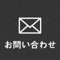 山田石油 お問い合わせ